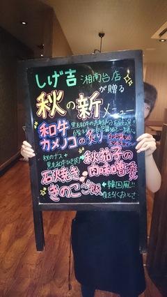 しげ吉 湘南台店です。