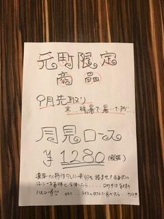 しげ吉元町店の金井です。
