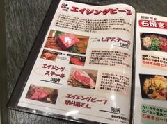 10月9日は熟成肉の日!!