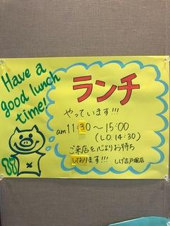 しげ吉戸塚店です!!!
