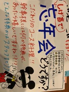 しげ吉戸塚店です。