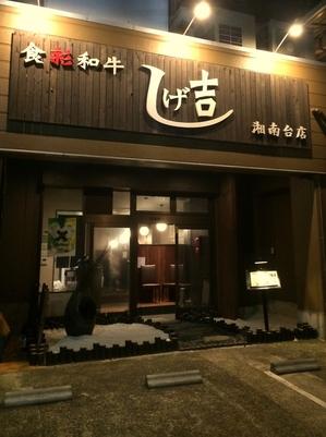 湘南台店01