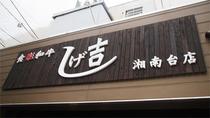 湘南台店07