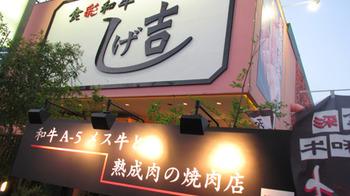 青葉台店01