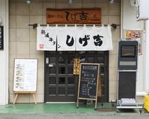 川崎本店01